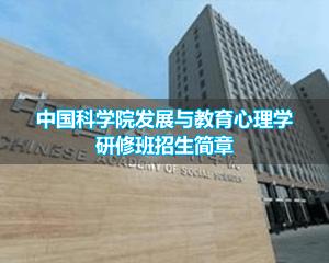 中国科学院心理研究所发展与教育心理学专业课程研修班招生简章