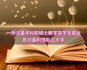 美国纽约理工大学北京班招生简章
