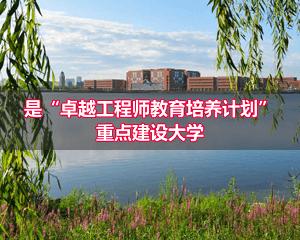 天津理工大学北京班1