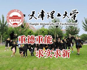 天津理工大学北京班2