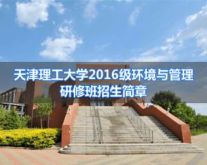 天津理工大学北京班j