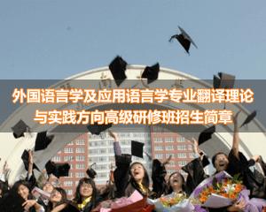 暨南大学珠海班2