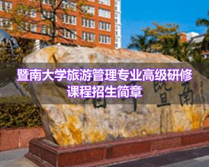 暨南大学珠海班j