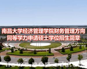 南昌大学经济管理学院财务管理方向同等学力申硕招生简章
