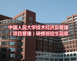 中国人民大学技术经济及管理专业市场营销管理课程研修班招生简章