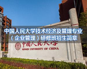 中国人民大学西安班j
