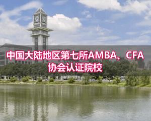 中南财经政法大学招生简章