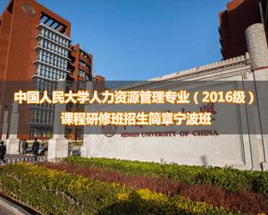 2016年中国人民大学人力资源管理专业课程研修班招生简章