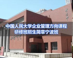 中国人民大学宁波班j