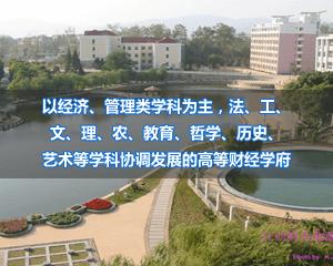 江西财经大学招生简章
