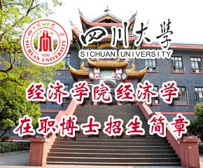 四川大学经济学院经济学在职博士招生简章