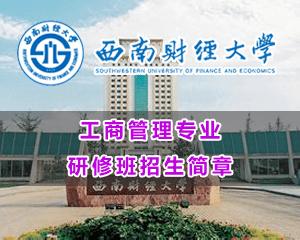 2016年西南财经大学工商管理课程班