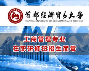 北京·对外经济贸易大学-法国·巴黎第一大学合作举办的工商管理硕士