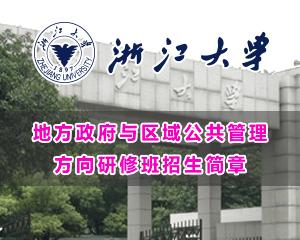 浙江大学地方政府与区域公共管理在职申硕课程学习班