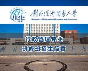 2016年对外经济贸易大学行政管理专业(企业行政管理方向)招生