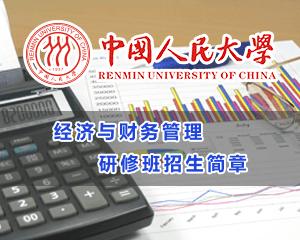 中国人民大学教育行政管理专业(经济与财务管理方向)课程研修班招生