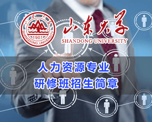 山东大学管理学院人力资源管理方向同等学力申请硕士