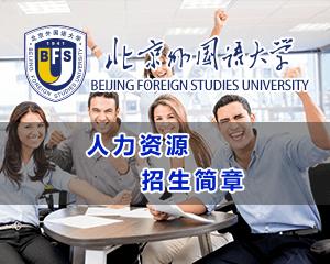 北京外国语大学国际商学院国际人力资源专业在职研究生招生