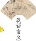 浅谈关于汉语言文学学科的应用性转型