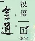 试论汉语言文学的专业教育