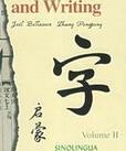 试论少数民族汉语言文学的发展
