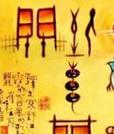 探析普通词语的含义及中华意蕴