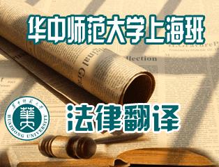 华中师范大学2017年法律翻译硕士招生简章