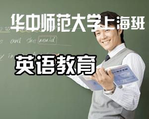 华中师范大学2017年英语教育硕士招生简章