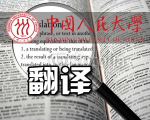中国人民大学外国语学院英语语言文学专业(翻译方向)研究生课程进修班招生简章