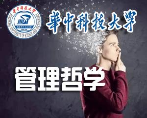 华中科技大学哲学系管理哲学在职博士招生简章