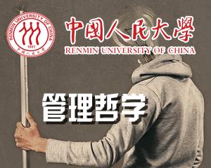 """2016级""""管理哲学课程研修班"""" 招生简章"""