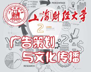 2016年上海财经大学新闻学专业广告策划与文化传播方向高级课程研修班招生简章