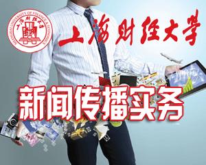2016年上海财经大学新闻学专业新闻传播实务方向高级课程研修班招生简章