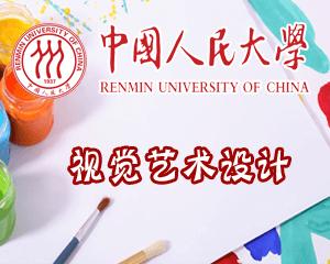 中国人民大学艺术学院艺术学专业(文化艺术策划与管理方向)课程研修班招生简章