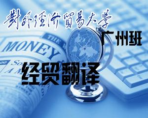 2016年对外经济贸易大学经贸翻译方向高级课程研修班广州班简章