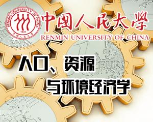 中国人民大学人口、资源与环境经济学专业课程研修班2016年招生简章