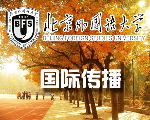 北京外国语大学国际新闻与传播学院新闻传播学专业(国际传播方向)在职课程研修班招生简章