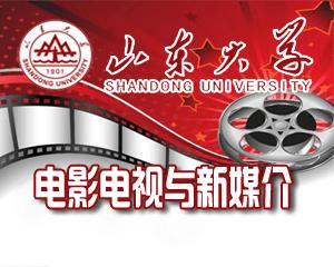 山东大学文学与新闻传播学院电影电视与新媒介方向同等学力申请硕士