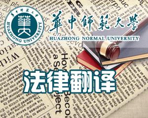 华中师范大学外国语学院翻译硕士(法律翻译方向)在职研究生