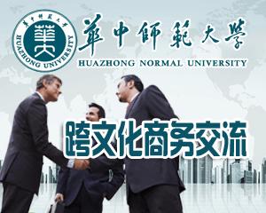 华中师范大学外国语学院翻译硕士(跨文化商务交流方向)在职研究生