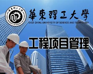 2017年华东理工大学工程项目管理硕士(MEM)