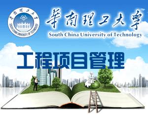 华南理工大学(工程项目管理方向)同等学力课程研修班招生