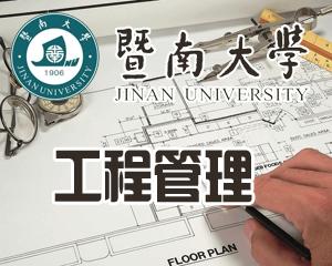 暨南大学2017年MEM(工程管理硕士)招生简章
