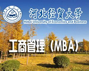 河北经贸大学MBA高级研修班企业管理方向招生简章