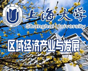 上海大学区域经济与产业发展招生简章