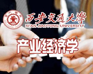 2016年西安交通大学产业经济学同等学力申请经济学硕士招生简章