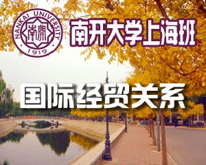 南开大学—澳大利亚Flinders大学合作培养国际经贸关系专业硕士研究生上海班招生简章