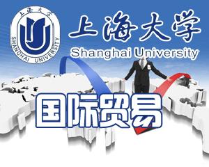 上海大学国际贸易招生简章