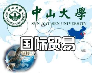 2016年中山大学国际贸易学专业研究生课程进修班招生简章