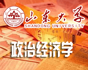 山东大学2016年同等学力申请经济学硕士学位简章